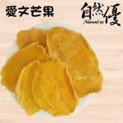 【自然優】天然愛文芒果乾(150g/包)*3包