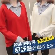 假兩件超舒適針織衫上衣