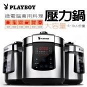 PLAYBOY 台灣限定版萬用料理壓力鍋 (PH-100)