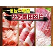 《好神》嚴選煮烤兩用牛豬鴨肉片-7款任選