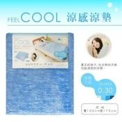 涼感涼被 夏日必備 居家 涼被 涼爽 寢具 藍色 100x165cm 日本正版進口 682534