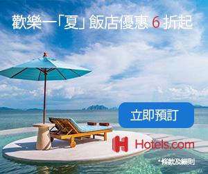 Hotels.com Taiwan 歡樂一夏訂房6折起